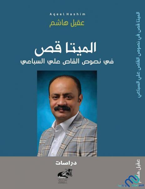 علي السباعي .. الإنسان العراقي لا يملك الوقت الكافي لقراءة القصص ...